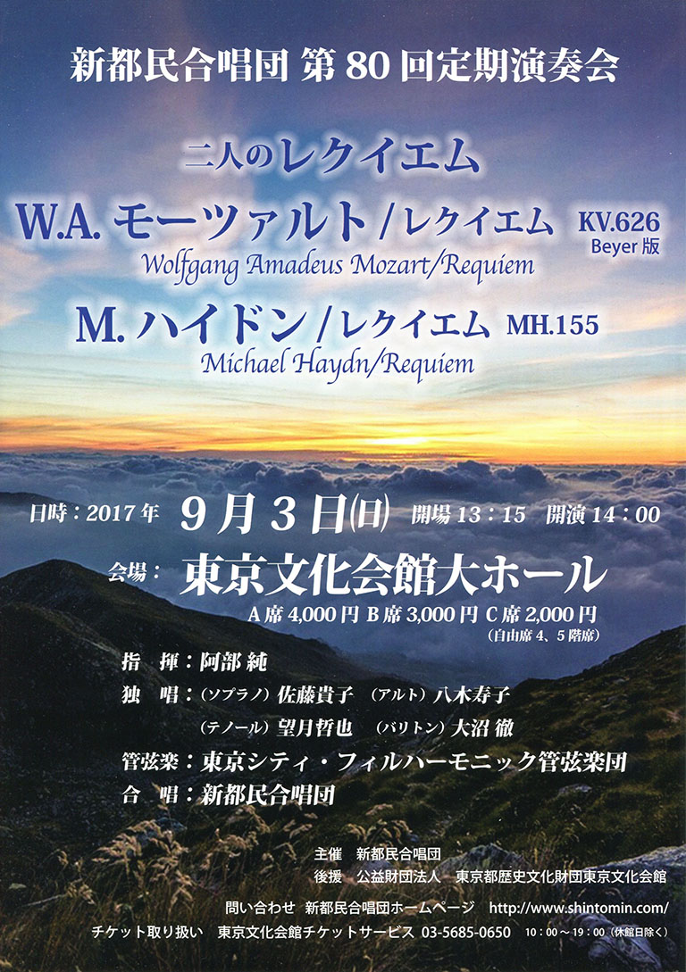 新都民合唱団第80回定期演奏会チラシ(おもて)