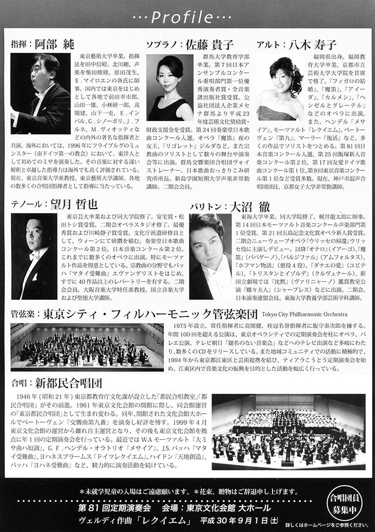 新都民合唱団第80回定期演奏会チラシ(うら)